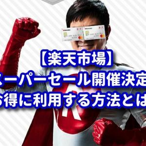 【開催発表】楽天スーパーセール開催!大量ポイント獲得のチャンス!攻略方法をご紹介!
