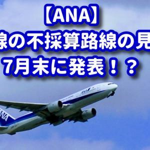 ANA国際線の不採算路線削減を検討、7月末にも発表か?