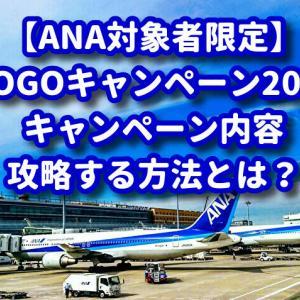 【対象者限定】GOGOキャンペーン2020がスタート!どうクリアするか??【ANA】
