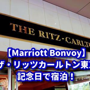 【Mrriott Bonvoy]】ザ・リッツカールトン東京で最高の宿泊体験が出来ました♪【ポイント利用】