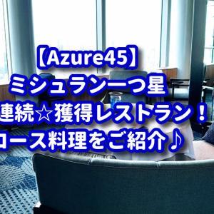 【ミシュラン☆】憧れのアジュールフォーティーファイブ(Azure45)でディナーを楽しみました!!
