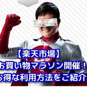 【楽天市場】「お買い物マラソン」はじまるよ~!7月4日20時から開催!