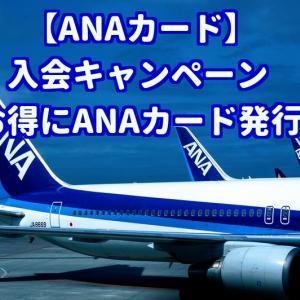 【ANAカード】入会キャンペーン復活!ANAカード新規発行するなら今がチャンス♪【朗報】