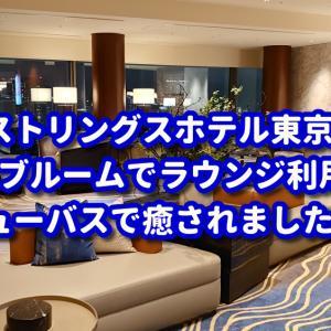 【ホテル宿泊】ストリングスホテル東京インターコンチネンタル【クラブフロア】