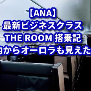 【ANA】最新ビジネスクラス「THE ROOM」でオーロラ鑑賞♪【NH109便】