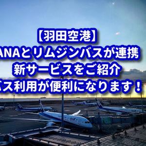 【ANA】羽田空港 リムジンバスの利用が便利になる!
