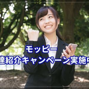 【モッピー】友達紹介キャンペーンで1,000円相当獲得!
