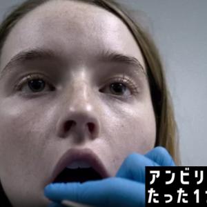 海外ドラマ「アンビリーバブル たった1つの真実」の評価 4.0点/5点あらすじ&感想!