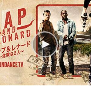 海外ドラマ「ハップとレナード~危険な2人~」の評価 3.5点/5点あらすじ&感想!