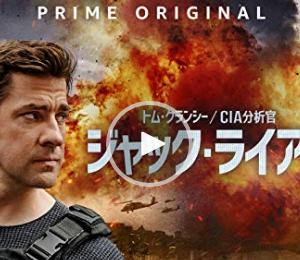 海外ドラマ「トム・クランシー/CIA分析官 ジャック・ライアン」の評価 3.5点/5点あらすじ&感想!