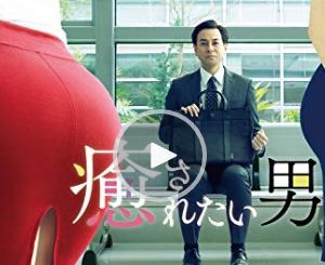 国内ドラマ「癒されたい男」の評価 3.5点/5点あらすじ&感想!
