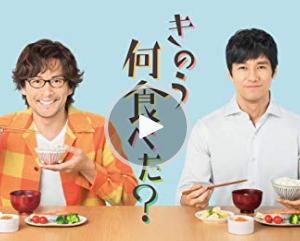 国内ドラマ「きのう何食べた?」の評価 3.5点/5点あらすじ&感想!