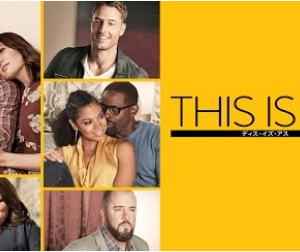 THIS IS US/ディス・イズ・アス シーズン3あらすじ&感想 ネタバレ注意!