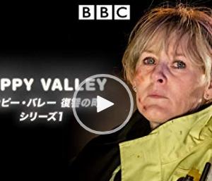 海外ドラマ「Happy Valley/ ハッピー・バレー 復讐の町」の評価 4.0点/5点あらすじ&感想!