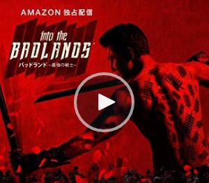 海外ドラマ「バッドランド~最強の戦士~」の評価 3.0点/5点あらすじ&感想!