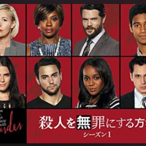 海外ドラマ「殺人を無罪にする方法」の評価 3.0点/5点あらすじ&感想!