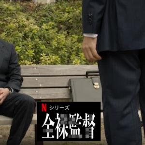 国内ドラマ「全裸監督」の評価 4.0点/5点あらすじ&感想!