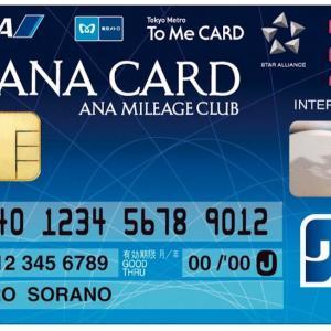 ソラチカカードの家族カード発行がおすすめできない理由