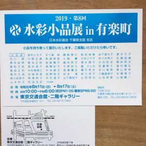 日本水彩画 千葉県支部小作品展