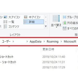 Windows10 スタートアップへの登録 削除