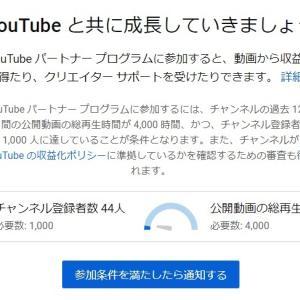 YouTube 収益化への道のりは遠い