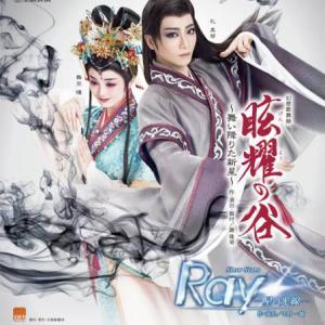 星組『玄耀の谷/Ray』PR映像!礼真琴初のナレーション