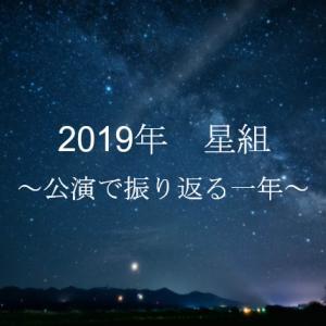 2019年の星組~公演で振り返る一年~