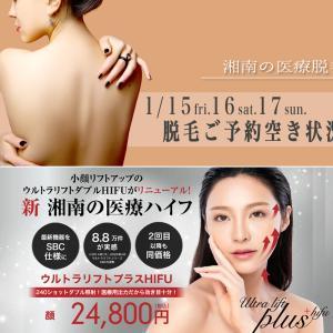 ■1/15(金)・16(土)・17(日) 医療脱毛&HIFU 空き状況■
