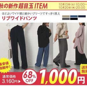 【楽天】クーポン利用で秋冬服がお買い得♡
