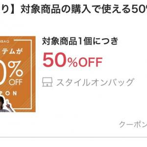 【楽天】送料無料でバック財布服が半額〜