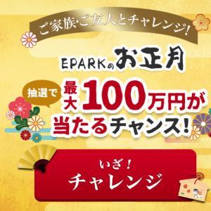 100万円狙いたい!
