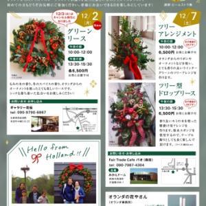 12月(日本)レッスンのご案内です!