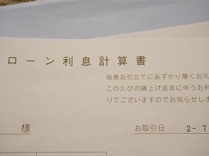 今月は57万円分。私がバンバン返済するワケ。