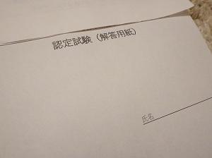 栄養学試験の合否が届きました!!!