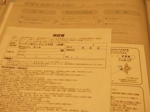 わたしは取扱説明書・保証書の管理をこうしています。