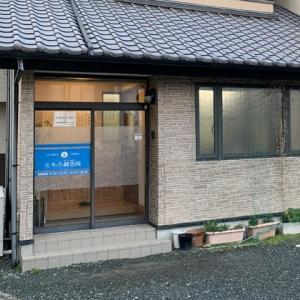 静岡県浜松市舞阪に鍼灸院を開院しました