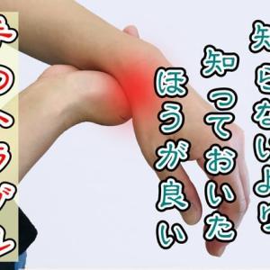 新現代病!TOP10入りした手のトラブル「腱鞘炎」