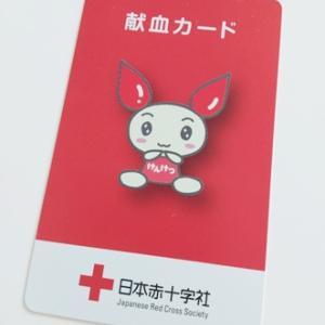 不要不急にあたらない献血169回目