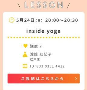 うちヨガ「inside yoga」ビフォーアフターを実感