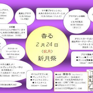 【イベントのお知らせ】2/24(月・祝日)「香る・新月祭」@小田原・潮音寺
