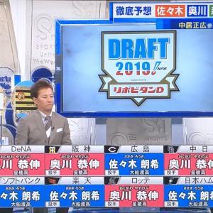 【S1ドラフト会議SP】12球団ドラフト1位指名予想