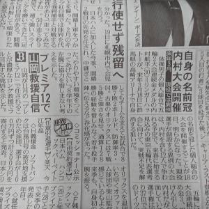 【朗報】日ハム金子弌大、FA権行使せず残留へ