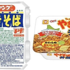 北海道住みだけどやきそば弁当よりペヤングの方が好きだと言うと非国民扱いされる