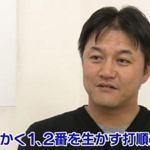 【球辞苑】金子誠、9番打者の極意を語る