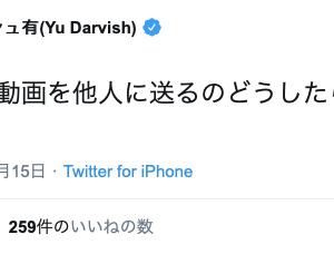 ダルビッシュ有「3500GBもの動画を他人に送るのどうしたらいいんや。。」←誰に何を送るつもりだよ
