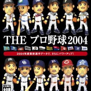 THE プロ野球2004のパッケージwwwwwwww