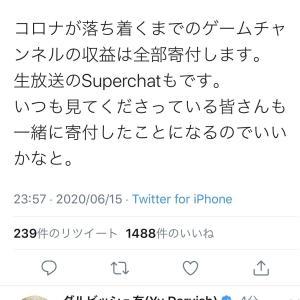 【朗報】ダルビッシュ、コロナが落ち着くまでのゲームチャンネルの動画収益全額寄付を表明
