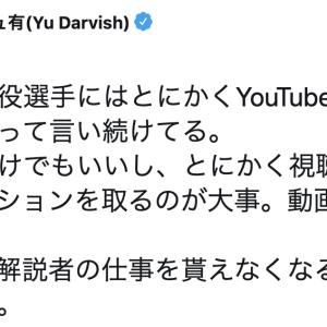 ダルビッシュ「現役選手はYouTubeチャンネル作った方がいい」