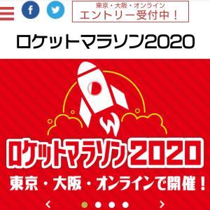 今週末はロケットマラソン30kmに出場 〜路面状態に要注意〜