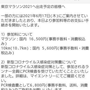 東京マラソン2021参加料等の支払い完了